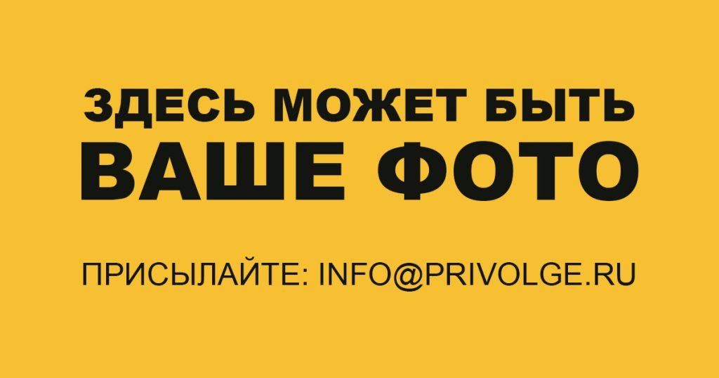 Здесь может быть ваше фото. Присылайте: info@privolge.ru