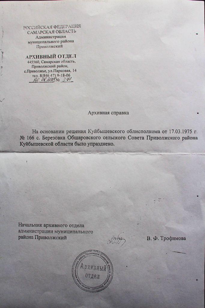Архивная справка об упразднении села Берёзовка