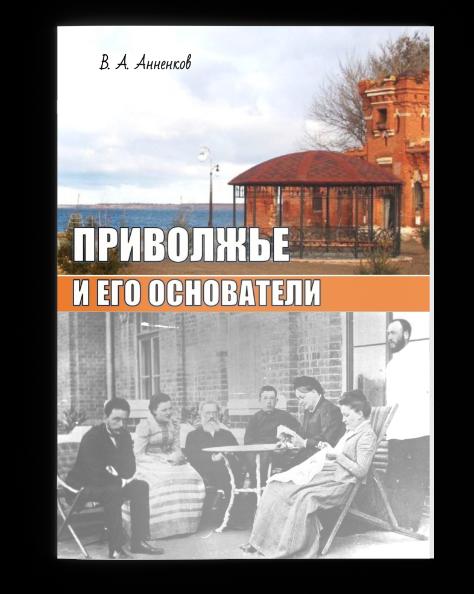 Приволжье и его основатели. Обложка историко-краеведческого очерка
