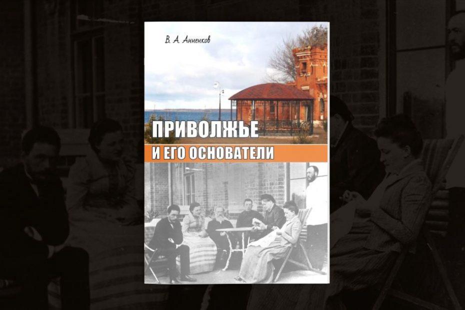 Приволжье и его основатели. Историко-краеведческий очерк Анненкова В. А.