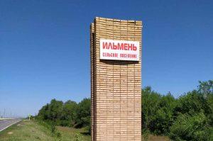посёлок Ильмень Приволжского района Самарской области