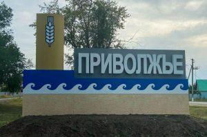 село Приволжье, Приволжский район, Самарская область